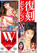 復刻セレクション Wパック 奈緒ちゃんの朝までナマ放送&Wの刺激 鈴木奈緒