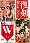 復刻セレクション Wパック 淫と乱 & 淫と乱3 大淫界 豊丸