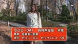俺たちの熟女 ちひろ34歳 日帰りで長崎から中出しされに来た女/