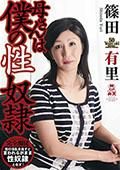 母さんは僕の性奴隷 篠田有里50歳