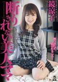 断りきれない美人ママ 鏡涼子43歳