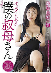 オッパイの大きい僕の叔母さん 進藤由紀乃42歳
