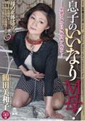 息子のいいなりM母! 鶴田美和子50歳
