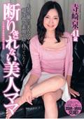 断りきれない美人ママ 寺崎泉41歳
