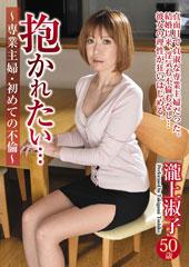 抱かれたい・・・〜専業主婦・初めての不倫〜 瀧上淑子50歳