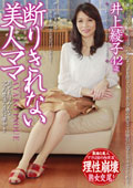 断りきれない美人ママ 井上綾子 42歳