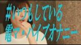 雪国育ちの奥手なむっつりすけべボインちゃん 小泉ひなた AV debut24