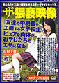 ザ・猥褻映像 『友達の中絶費を工面する女子校生、ピュアな肉体がおやじたちのエサになる』 有村千佳20歳