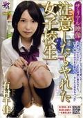 ザ・リアル映像 注意したらヤれた女子校生 有村千佳21歳