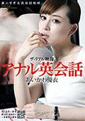 ザ・リアル映像 アナル英会話 あいかわ優衣22歳