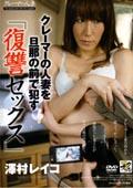 旦那の前で犯す『復讐セックス』澤村レイコ37歳