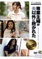 ザ・人妻映像 専業主婦が夫以外に抱かれた 永沢まおみ・平子さおり34歳・管野しずか24歳