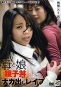 ザ・レイプ映像母と娘『親子丼』ナカ出しレイプ 桃瀬なつき・朝宮涼子