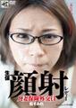 ザ・売○営業 生保『顔射』レディー 人妻保険外交員 松すみれ