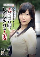 ザ・レ〇プ映像 夫の目の前でレ〇プされる人妻 今井乃愛22歳
