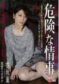ホームレスと家政婦の危険な情事 香坂菫