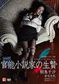 官能小説家の生贄 桐島千沙37歳