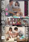 「おじさんがおこづかいあげる」少女自宅連れ込みいたずら隠し撮り!無断で強制AVデビュー1