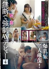 「おじさんがおこづかいあげる」少女自宅連れ込みいたずら隠し撮り!無断で強制AVデビュー4