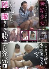 「お母さんには内緒だよ…」無垢少女いたずら隠し撮りして勝手に発売01