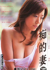 痴的妻 風見京子(32歳)