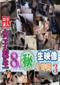 素人ロリ女子校生8人マル秘生映像4時間3