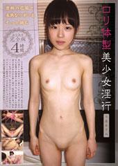 ロ〇体型美少女淫行 永久保存完全版4時間 土屋あさみ