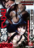 コスプレ緊縛 猿轡・放置プレイ・縄化粧 200分