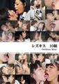 レズキス 10組-lesbian kiss-