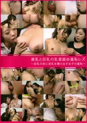 貧乳と巨乳の乳首舐め羞恥レズ 巨乳の前に貧乳を曝け出す女子の羞恥
