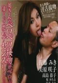 奥さんのベロベロ接吻がベロベロ凄くって思わずセンズリしちゃいました!