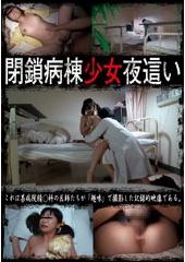 閉鎖病棟少女夜這い 変態マニア医師の歪んだ性癖流出記録映像