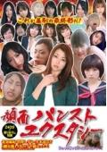 顔面パンストエクスタシー4時間 S級女優14名のブサ顔セックス!