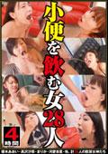 小便を飲む女28人 怯えた視線で大きく開いた女の口に注がれる熱き小便。