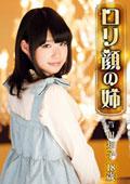 ロ●専科 ロリ顔の姉 芦田知子 18歳
