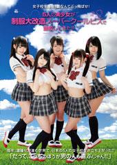 女子校生革命!夏なんてぶっ飛ばせ!5人の美少女が制服大改造スーパークールビズで登校してきた!!