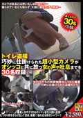 トイレ盗撮 巧妙に仕掛けられた超小型カメラがオシッコと共に放つ女の声や吐息までを30名収録