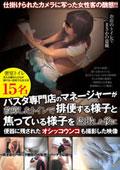 パスタ専門店のマネージャーが故障したトイレで排便する様子と焦っている様子を盗撮した後に便器に残されたオシッコウンコも撮影した映像