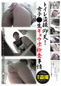 トイレ盗撮 仰天!女子○生ギョウ虫検査事情