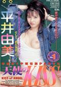 天使のKISS 平井由美