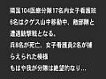 Theレ〇プ! 実話集Vol.510