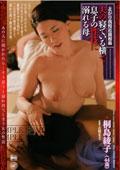 夫の寝ている横で息子の性技に溺れる 桐島綾子44歳