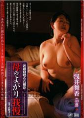 近親寝取られ相姦 母のよがり我慢 浅井舞香43歳