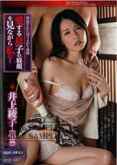 脅迫された母のよがり我慢 愛する息子の寝顔を見ながら私は… 井上綾子