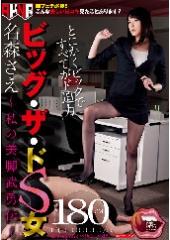 ビッグ・ザ・ドS女 名森さえ 〜私の美脚武勇伝〜