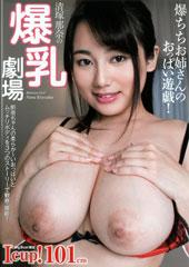 清塚那奈の爆乳劇場 Icup!101cm