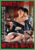 昭和発禁小説の世界 臍下淫楽(へそしたいんらく)/痴人愛(ちじんのあい)