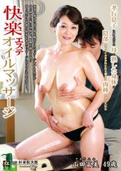快楽エステオイルマッサージ 山田冨美 49歳