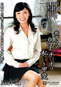 教育ママ 息子のチ○ポは私のいき甲斐 川添倫子 48歳