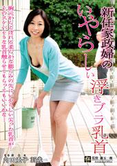 新任家政婦のいやらしい浮きブラ乳首 内田亜子 35歳